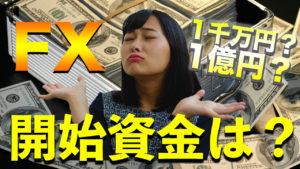 FXの開始資金はいくら必要?レバレッジに秘密あり!