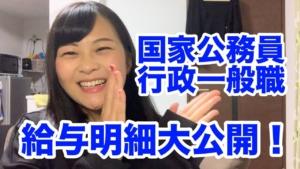国家公務員(元経済産業省)の給与明細公開【悲報】